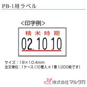 PB-1用ラベル 1ケース10巻入 精米時期 品番 60005009 komebukuro