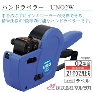 UNO2W(精米仕様)2段印字対応 ハンドラベラー 品番 60005010 komebukuro