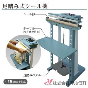 足踏み式シール機 WN-450-5 品番 60010013 足踏み シーラー|komebukuro