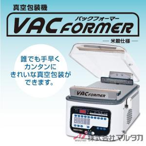 真空包装機(米穀仕様) バックフォーマー 品番 671001|komebukuro