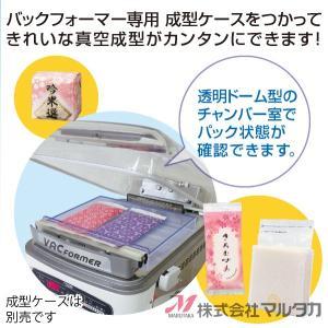 真空包装機(米穀仕様) バックフォーマー 品番 671001|komebukuro|02
