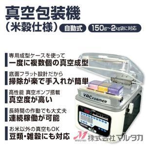 真空包装機(米穀仕様) バックフォーマー 品番 671001|komebukuro|03
