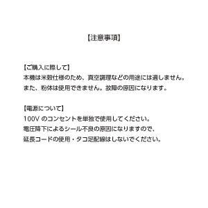 真空包装機(米穀仕様) バックフォーマー 品番 671001|komebukuro|04