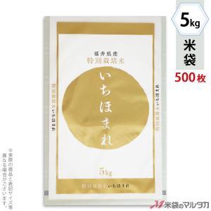 米袋 ラミ 無孔袋 特別栽培米 福井産 いちほまれ-3 5kg用 1ケース(500枚入) AN-0003 (マルタカから要直接購入)|komebukuro