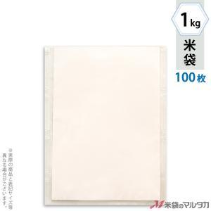米袋 ラミ 無孔袋 透明 無地 1kg用 100枚セット AN-0100|komebukuro