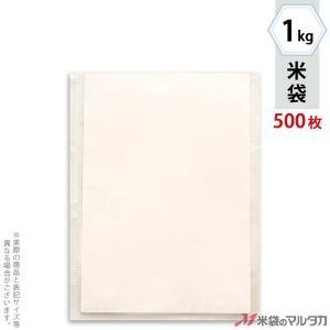 米袋 ラミ 無孔袋 透明 無地 1kg用 1ケース(500枚入) AN-0100|komebukuro