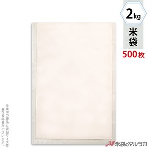 米袋 ラミ 無孔袋 透明 無地 2kg用 1ケース(500枚入) AN-0100|komebukuro
