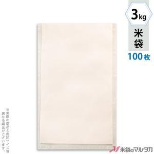 米袋 ラミ 無孔袋 透明 無地 3kg用 100枚セット AN-0100|komebukuro