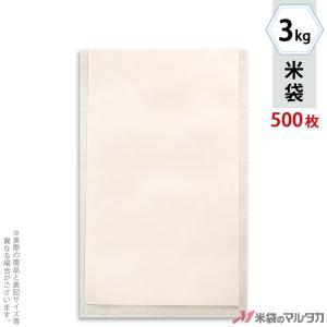 米袋 ラミ 無孔袋 透明 無地 3kg用 1ケース(500枚入) AN-0100|komebukuro