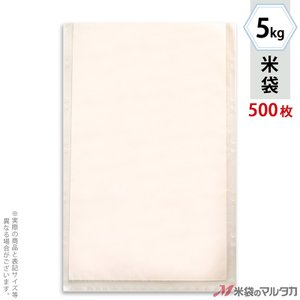 米袋 ラミ 無孔袋 透明 無地 5kg用 1ケース(500枚入) AN-0100|komebukuro