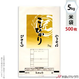 米袋 ポリ エポレン こしひかり 達人 5kg用 1ケース(500枚入) EP-0002 komebukuro