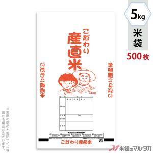 米袋 ポリ エポレン こだわり産直米 5kg用 1ケース(500枚入) EP-0010|komebukuro