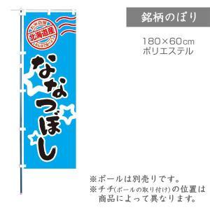 のぼり ななつぼし 1枚 品番 F0002|komebukuro
