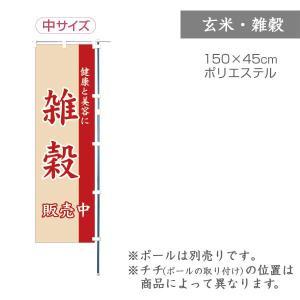 中のぼり 雑穀 1枚 品番 F0007|komebukuro