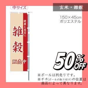 中のぼり 雑穀 1枚 品番 F0007【半額】|komebukuro