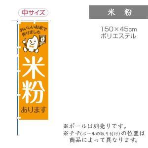 中のぼり 米粉あります 1枚 品番 F0014|komebukuro