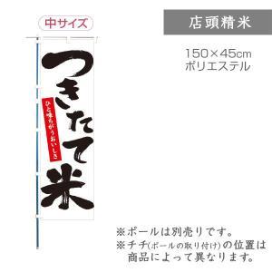 中のぼり つきたて米 1枚 品番 F0015|komebukuro