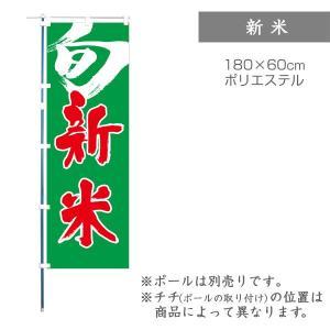 のぼり 新米 旬 1枚 品番 F0016|komebukuro