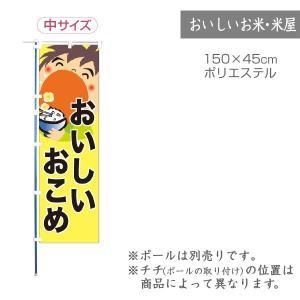 中のぼり おいしいおこめ 食盛り 1枚 品番 F0027 komebukuro