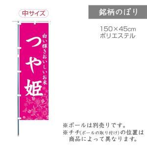 中のぼり つや姫 1枚 品番 F0040|komebukuro