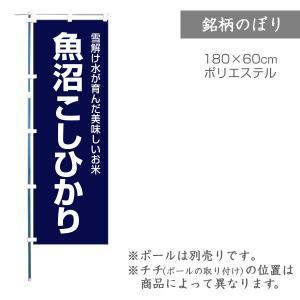 のぼり 魚沼産こしひかり 1枚 品番 F0049|komebukuro