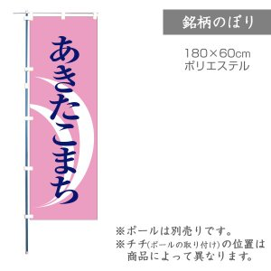 のぼり あきたこまち 1枚 品番 F0050|komebukuro