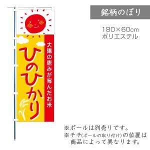 のぼり ひのひかり 1枚 品番 F0051|komebukuro