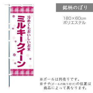 のぼり ミルキークイーン1枚 品番 F0052|komebukuro