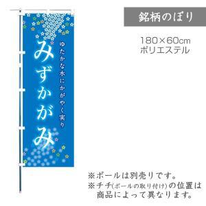 のぼり 滋賀産 みずかがみ 1枚 品番 F0053|komebukuro