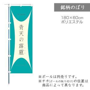 のぼり 青森産 青天の霹靂 1枚 品番 F0054|komebukuro