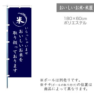 のぼり いらっしゃいませ 1枚 品番 F0055 komebukuro