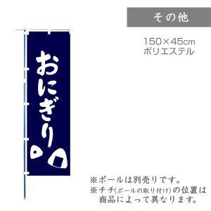 中のぼり おにぎり 1枚 品番 F0056|komebukuro