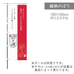 のぼり 新潟産 新之助 1枚 品番 F0057|komebukuro