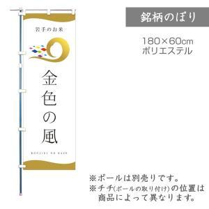 のぼり 岩手産 金色の風 1枚 品番 F0058|komebukuro