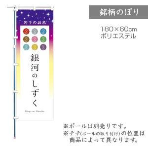 のぼり 岩手産 銀河のしずく 1枚 品番 F0059|komebukuro