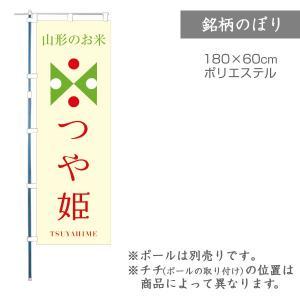 のぼり 山形産 つや姫 1枚 品番 F0060|komebukuro