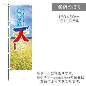 のぼり 福島産 天のつぶ 1枚 品番 F0061|komebukuro