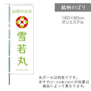 のぼり 山形産 雪若丸 1枚 品番 F0062|komebukuro