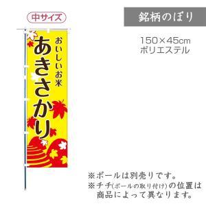 中のぼり あきさかり 1枚 品番 F0064|komebukuro