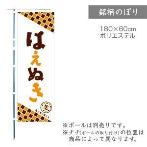 のぼり はえぬき 1枚 品番 F0066|komebukuro