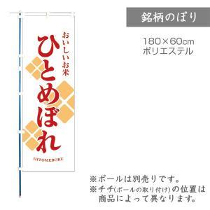 のぼり ひとめぼれ 1枚 品番 F0067|komebukuro
