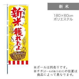 のぼり 新米 新米穫れたよ 1枚 品番 F0068|komebukuro