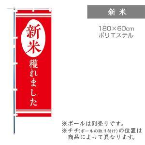 のぼり 新米 新米穫れました 1枚 品番 F0069|komebukuro