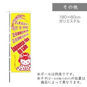 のぼり インバウンド黄 舞妓 1枚 品番 F0070|komebukuro