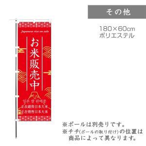 のぼり インバウンド黄 富士 1枚 品番 F0071|komebukuro