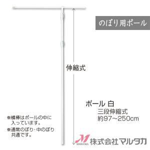 のぼり用ポール (白) 1本 品番 F480003 [送]|komebukuro