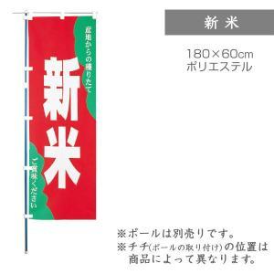 のぼり 新米 1枚 品番 F4804|komebukuro