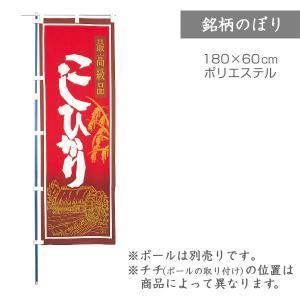 のぼり こしひかり(水車) 1枚 品番 F4820|komebukuro