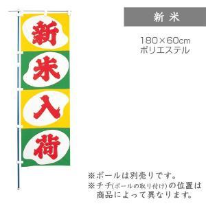のぼり 新米入荷(米型) 1枚 品番 F4824|komebukuro