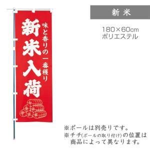 のぼり 新米入荷(赤) 1枚 品番 F4825|komebukuro